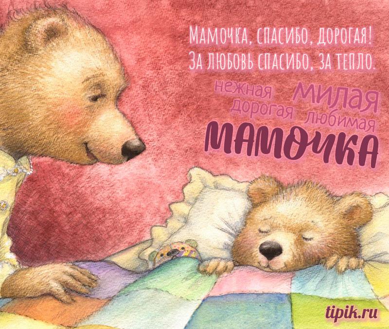 Милые картинки поздравления с Днем Матери - коллекция 12