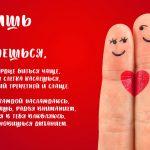 """""""С любовью"""" картинки с надписями мужчине и любимому 2"""