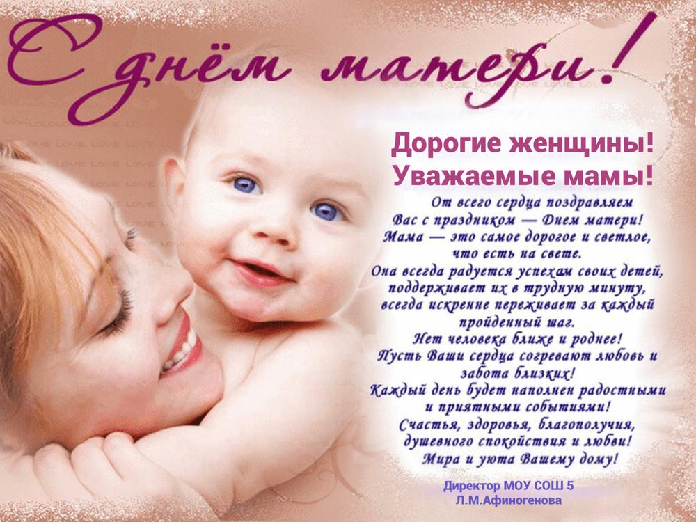 Милые картинки поздравления с Днем Матери - коллекция 14