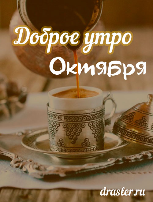 С добрым утром октября - самые красивые открытки, картинки 6