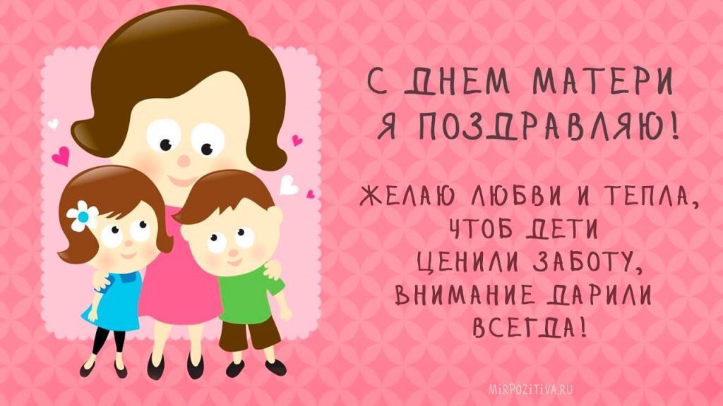 Милые картинки поздравления с Днем Матери - коллекция 16