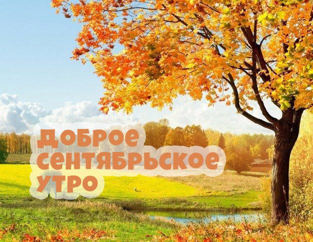 С добрым утром октября - самые красивые открытки, картинки 7