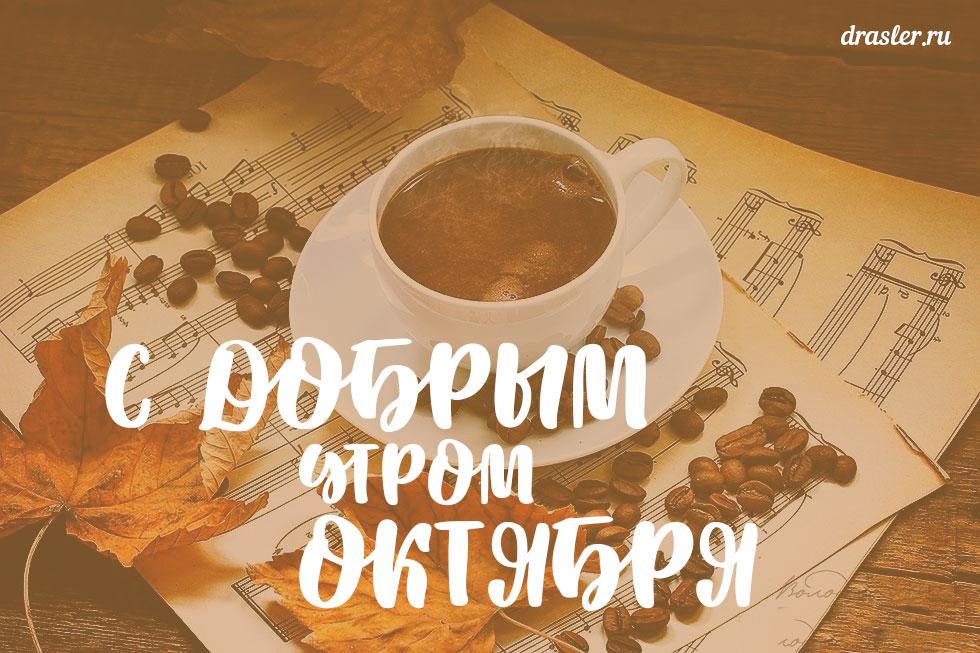 С добрым утром октября - самые красивые открытки, картинки 11