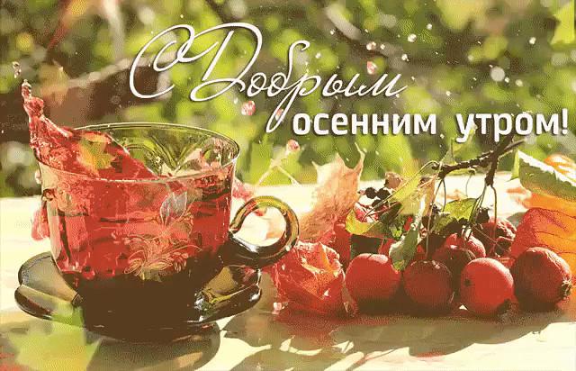 С добрым утром октября - самые красивые открытки, картинки 9