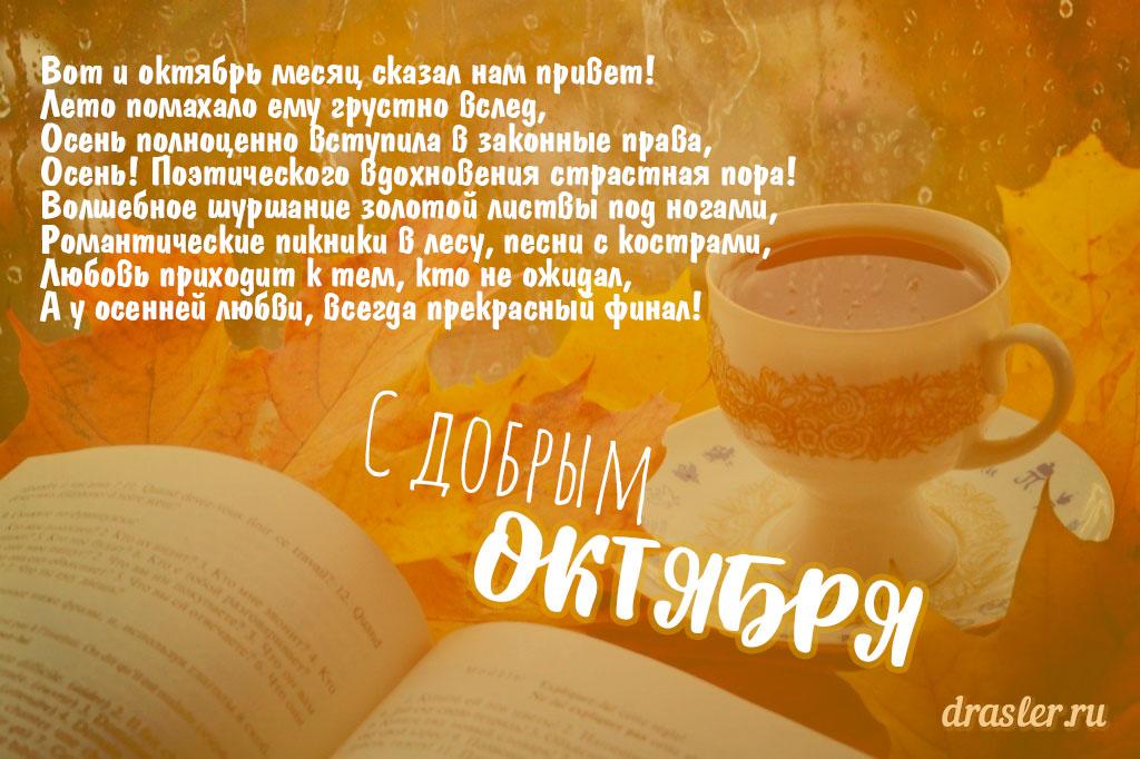 С добрым утром октября - самые красивые открытки, картинки 13