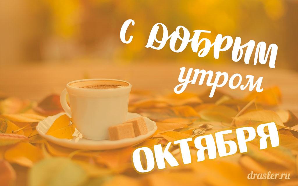 С добрым утром октября - самые красивые открытки, картинки 14