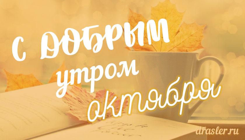 С добрым утром октября - самые красивые открытки, картинки 15