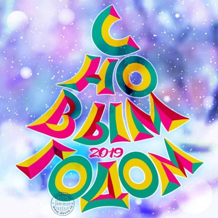 Скачать красивые и интересные картинки про Новый год 2019 19