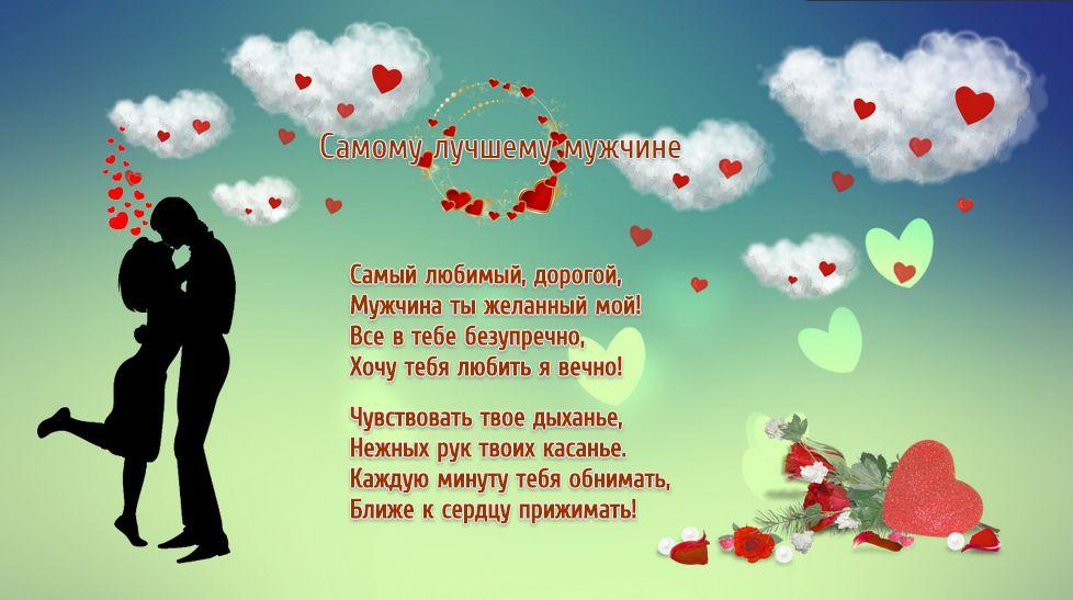 Письма Знакомство Любимому