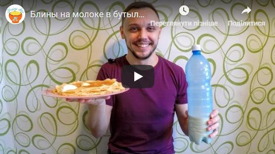 Как приготовить вкусные блинчики на молоке - видео рецепт