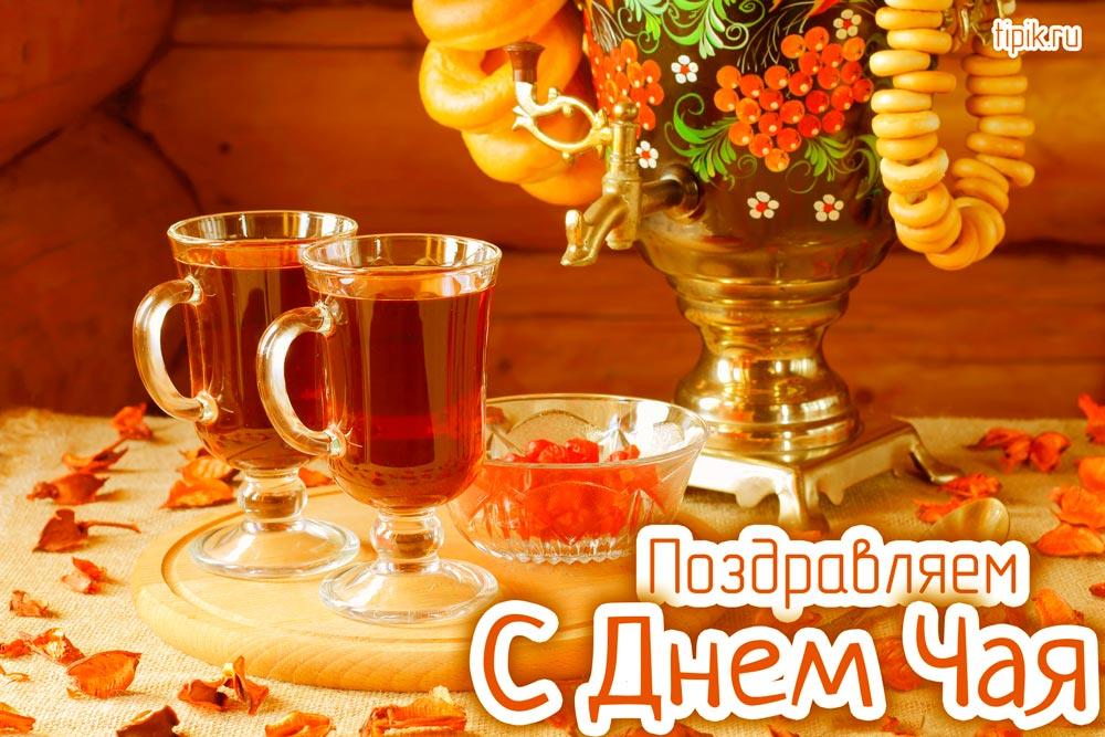 Красивые картинки с Международным Днем Чая - поздравления 2