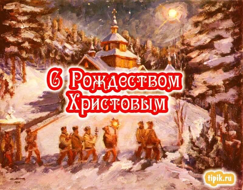 Милые и приятные картинки С Рождеством - поздравления 3