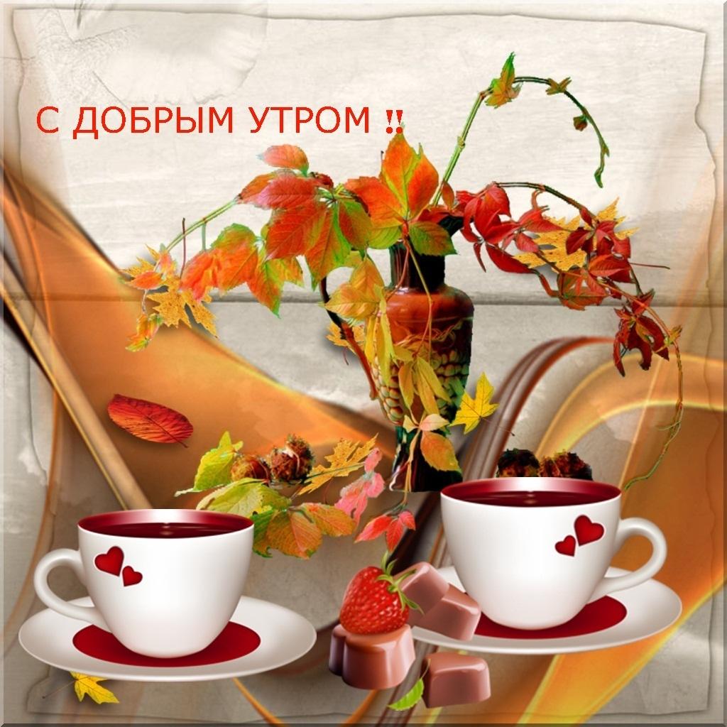 Добрые и красивые картинки с добрым утром, пожелания 1