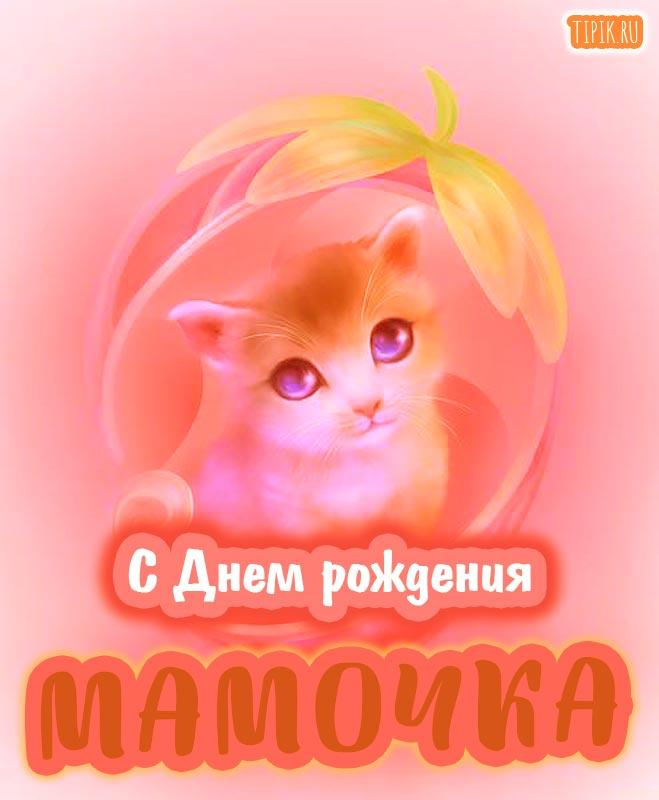С днем рождения для мамы - скачать картинки, открытки 1