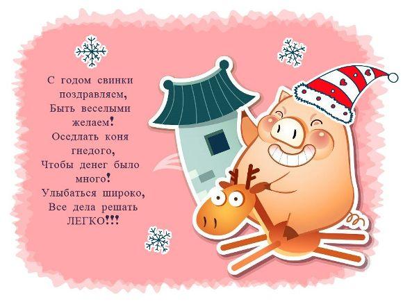 С новым 2019 годом свиньи - прикольные картинки поздравления 1
