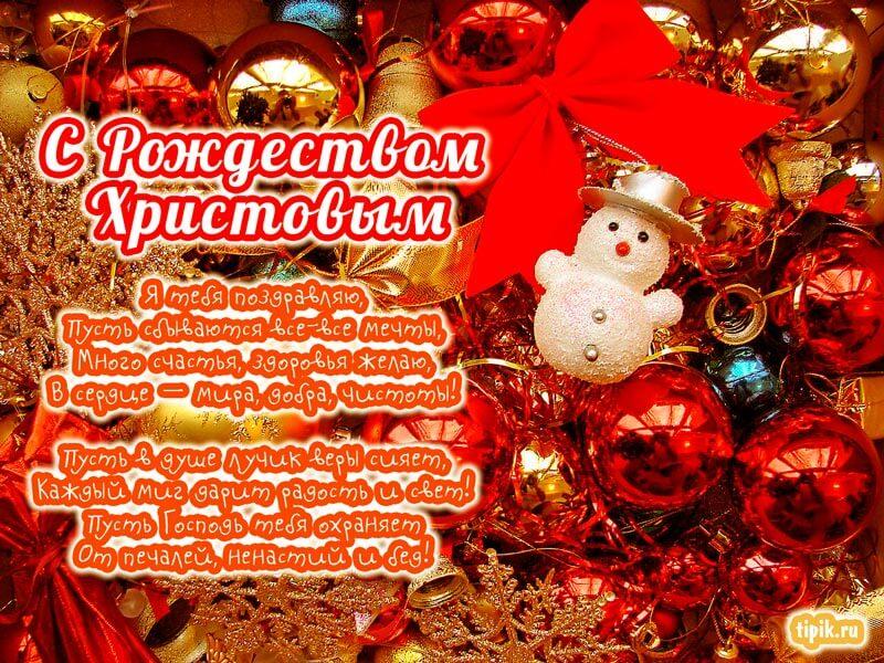 Милые и приятные картинки С Рождеством - поздравления 4