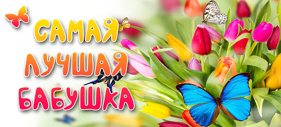 Скачать открытки с Днем Рождения женщине - красивые поздравления 6