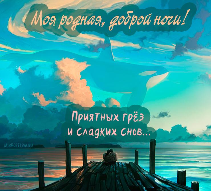 """""""Спокойной ночи моя хорошая"""" - красивые картинки и открытки 2"""
