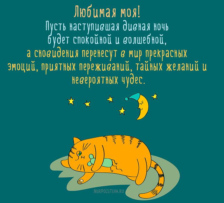 """""""Спокойной ночи моя хорошая"""" - красивые картинки и открытки 3"""