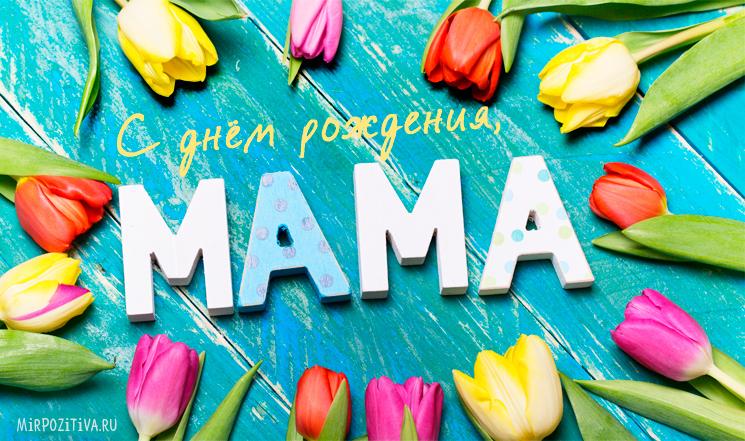 С днем рождения для мамы - скачать картинки, открытки 5