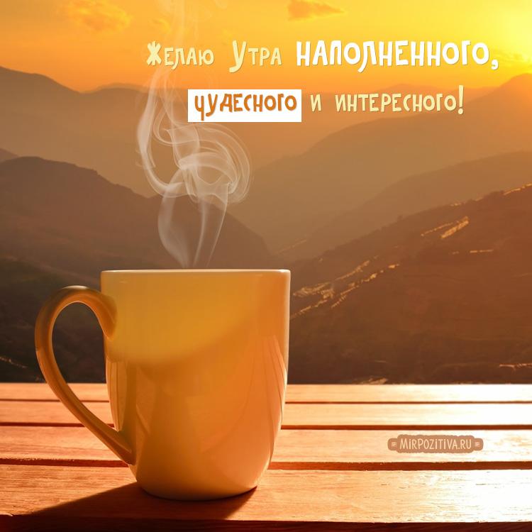 Картинки с добрым утром и новым днем - подборка 6