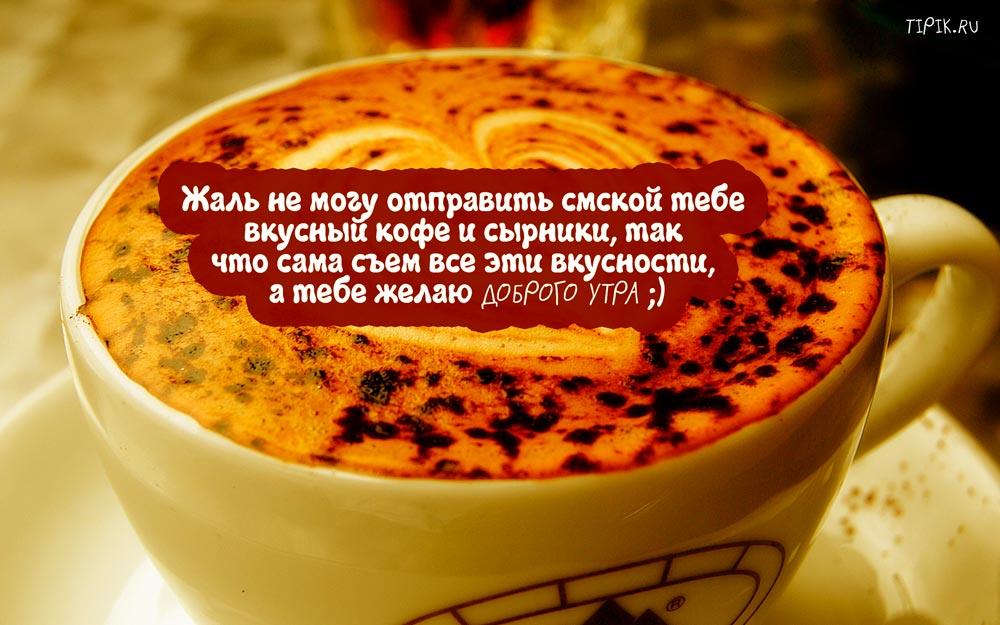 Добрые и красивые картинки с добрым утром, пожелания 4