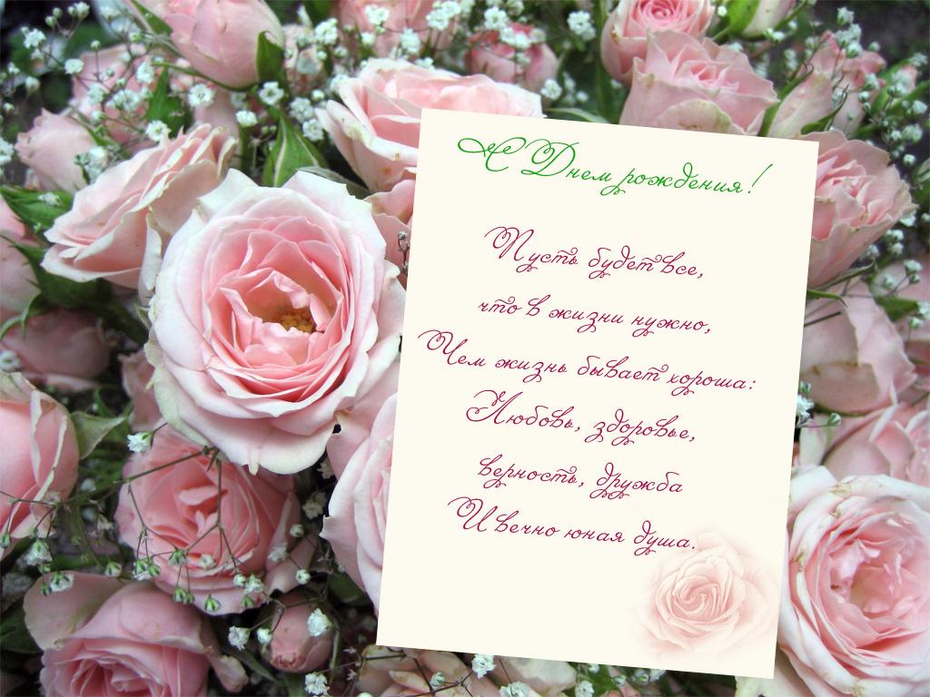 Скачать открытки с Днем Рождения женщине - красивые поздравления 3