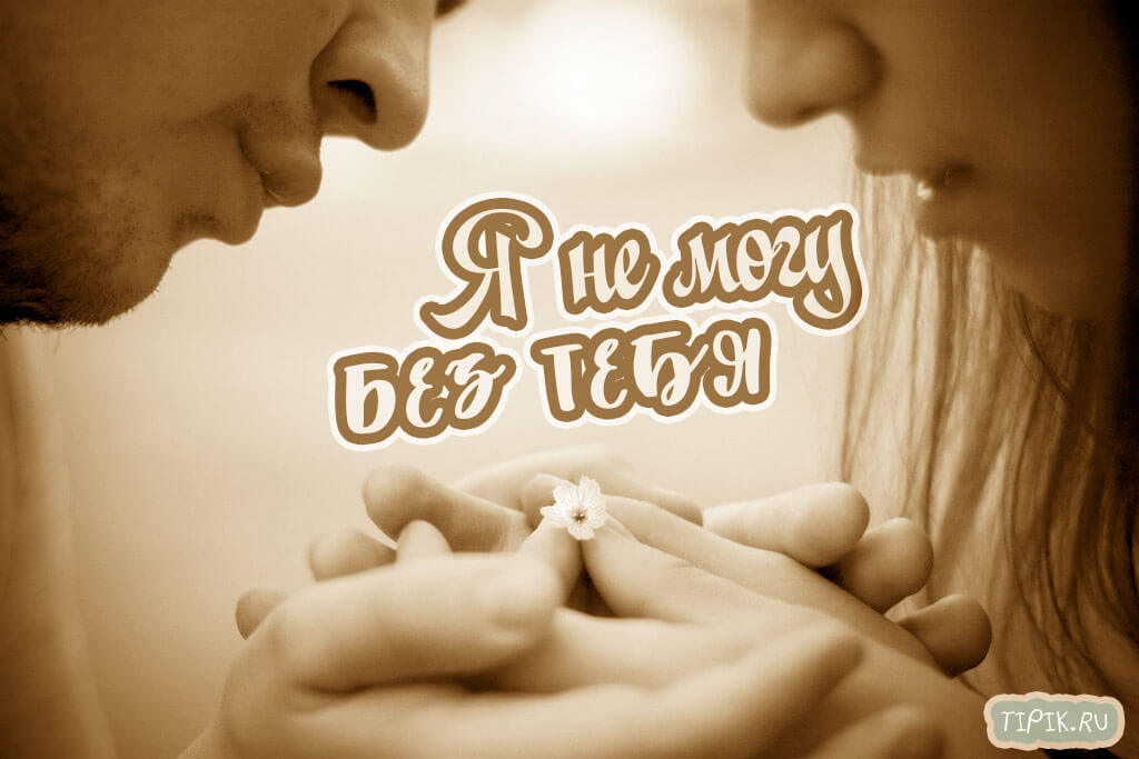 """Не могу без тебя"" картинки и открытки с надписями 1"