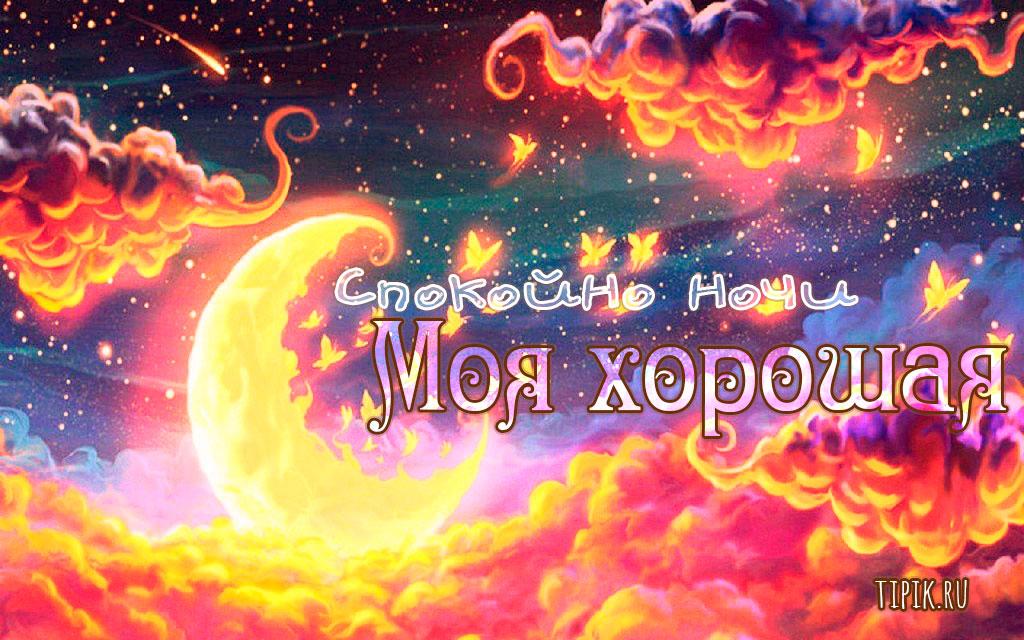 """""""Спокойной ночи моя хорошая"""" - красивые картинки и открытки 9"""
