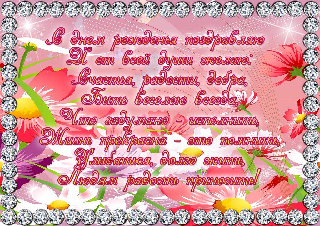 Скачать открытки с Днем Рождения женщине - красивые поздравления 5