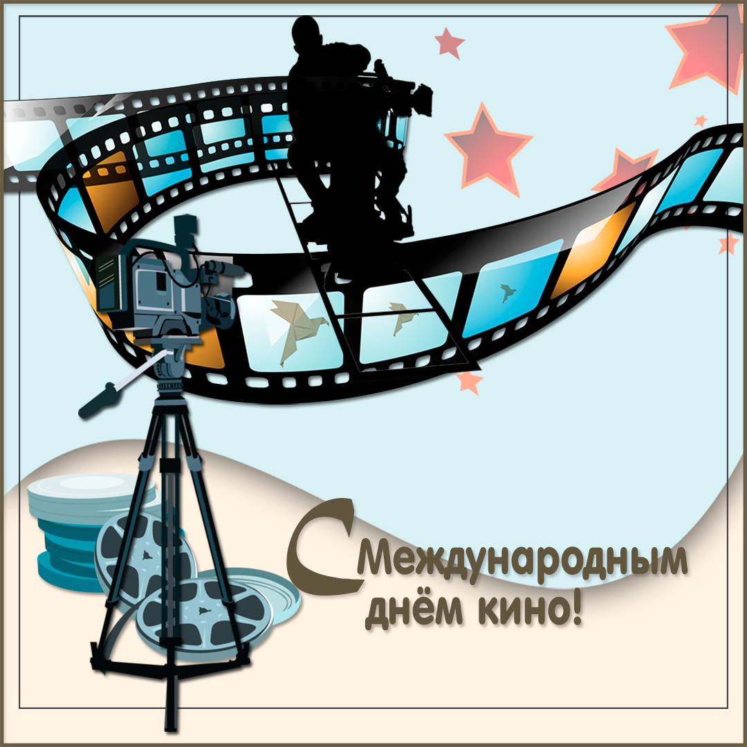 Картинки поздравления с Международным Днем Кино 5