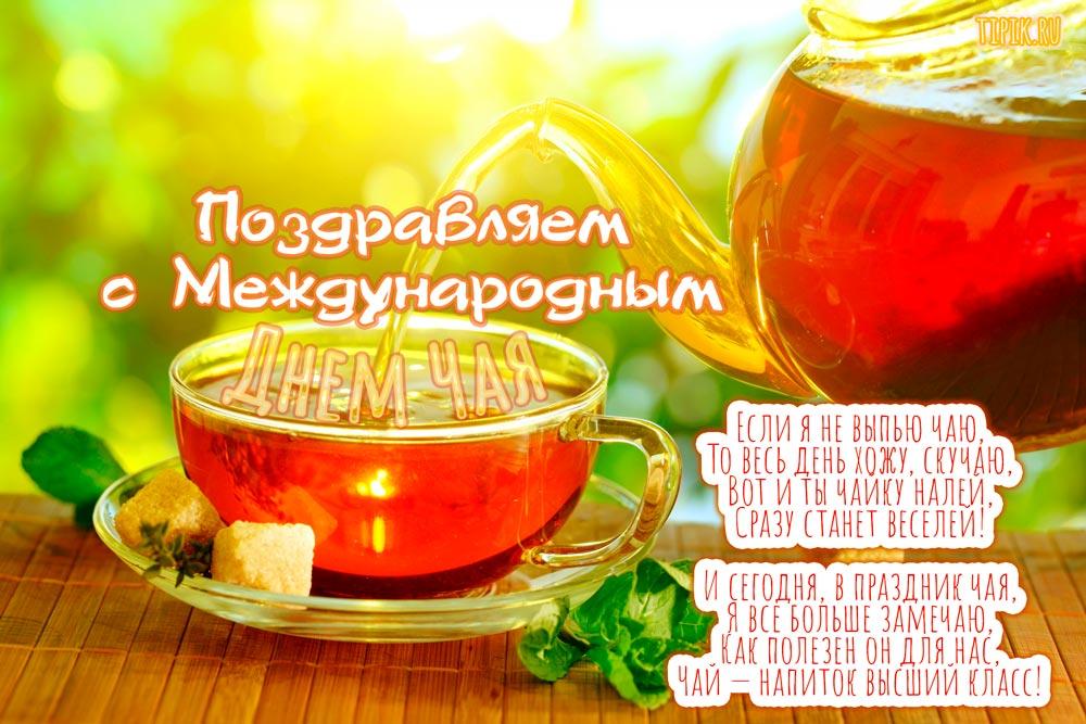 Красивые картинки с Международным Днем Чая - поздравления 5