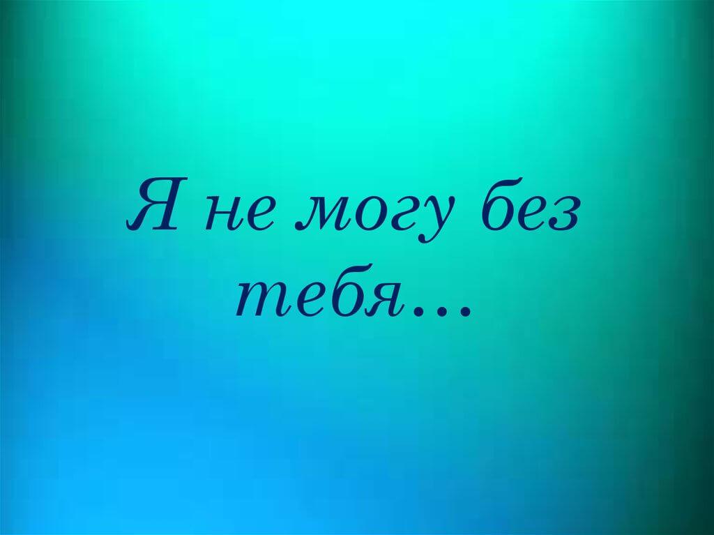 """Не могу без тебя"" картинки и открытки с надписями 6"