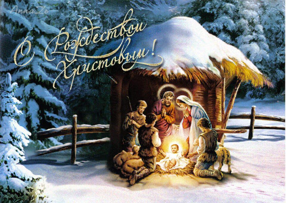 Милые и приятные картинки С Рождеством - поздравления 1