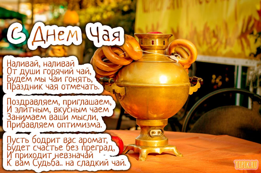 Красивые картинки с Международным Днем Чая - поздравления 3