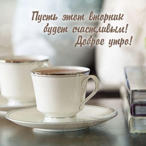 Доброе утро вторник - самые красивые картинки, открытки 3