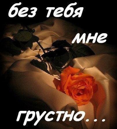 """Не могу без тебя"" картинки и открытки с надписями 3"