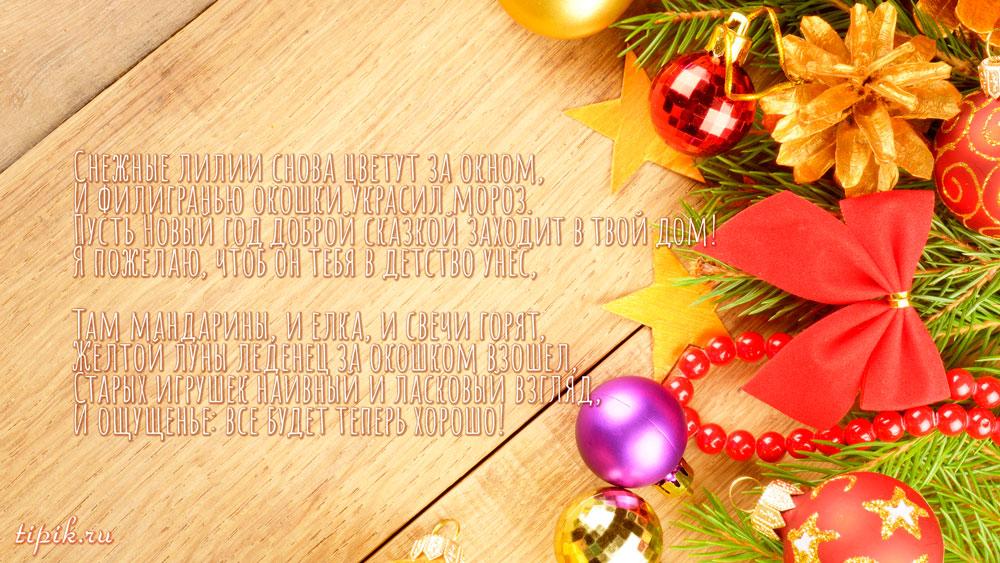 Картинки поздравления с Новым годом 2019 друзьям - подборка 5