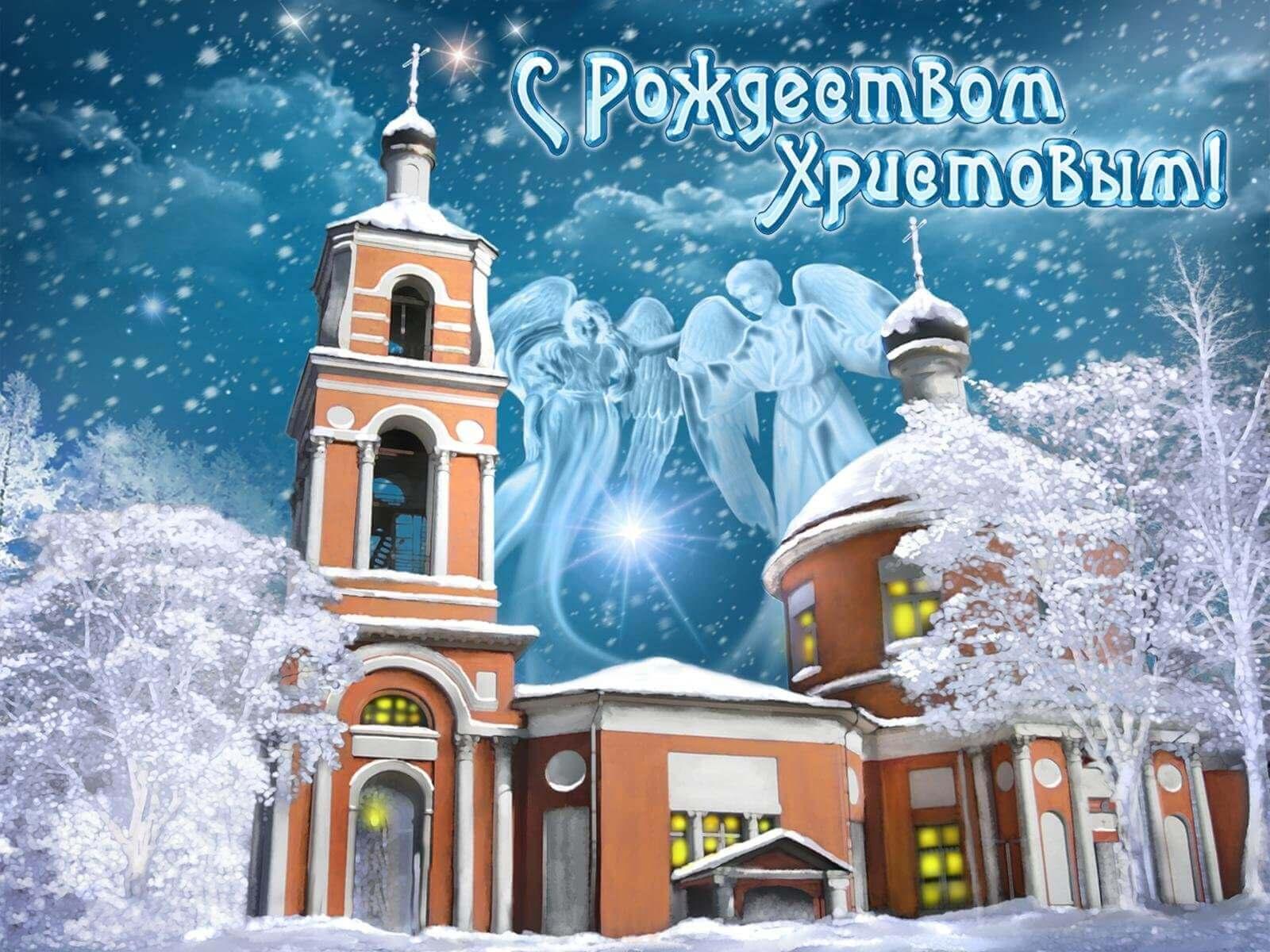 Милые и приятные картинки С Рождеством - поздравления 2