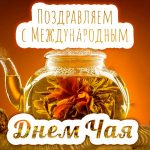 Красивые картинки с Международным Днем Чая - поздравления 4