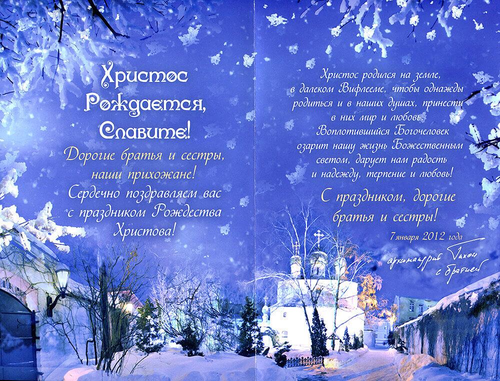 Милые и приятные картинки С Рождеством - поздравления 6