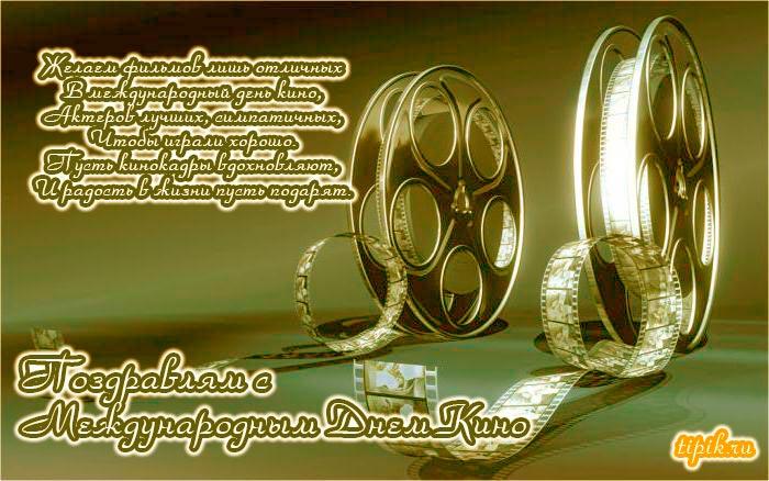 Картинки поздравления с Международным Днем Кино 1