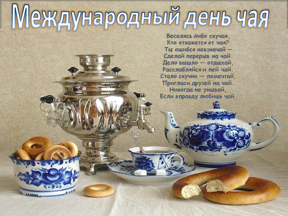 Красивые картинки с Международным Днем Чая - поздравления 8