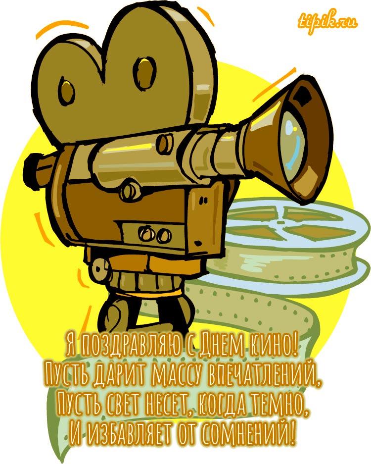 Картинки поздравления с Международным Днем Кино 3