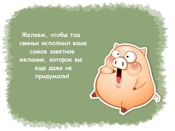 С новым 2019 годом свиньи - прикольные картинки поздравления 2