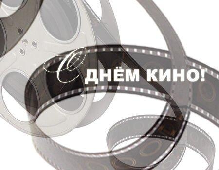 Картинки поздравления с Международным Днем Кино 7
