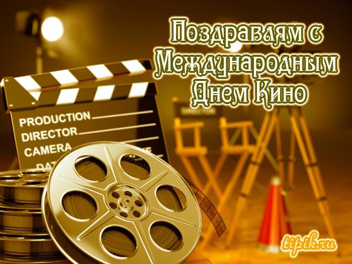 Картинки поздравления с Международным Днем Кино 8