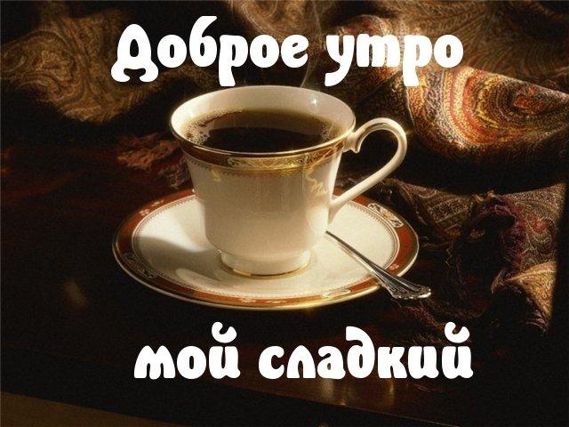 Доброе утро мой малыш - красивые картинки, открытки 5