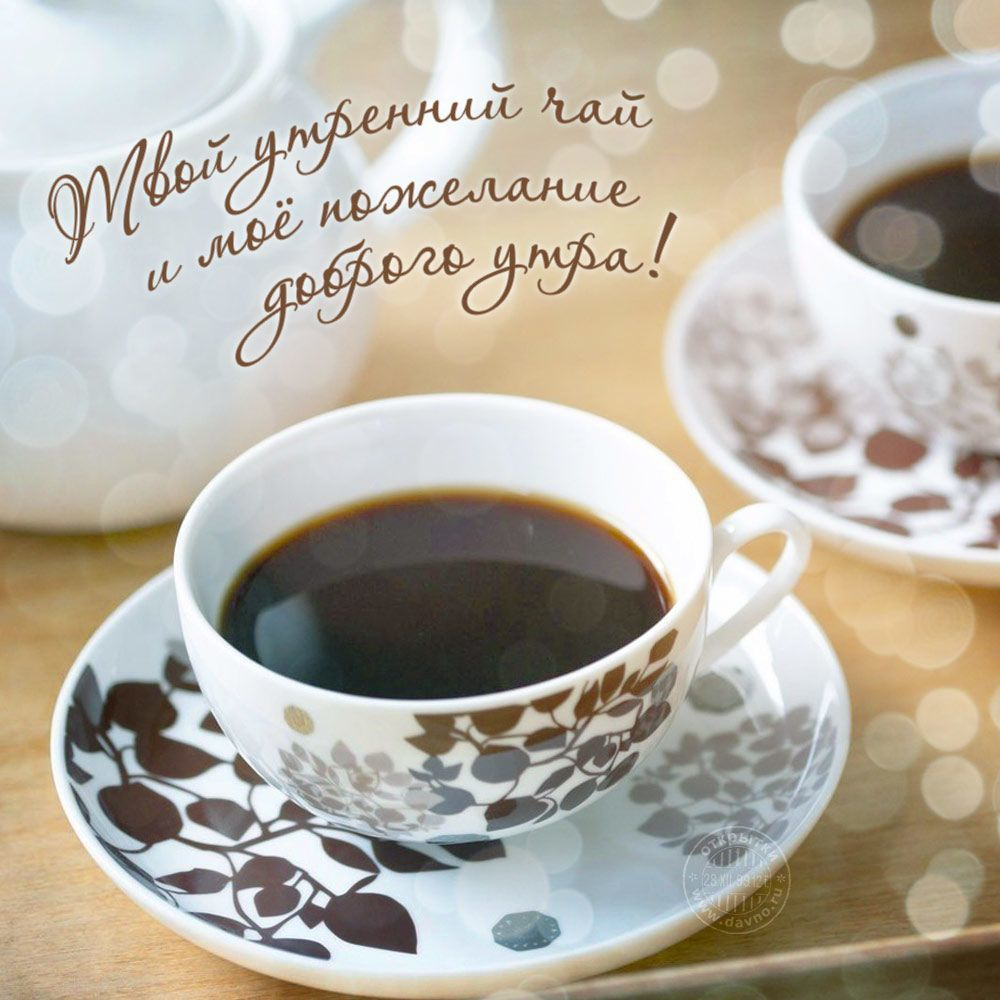 Доброе утро мой малыш - красивые картинки, открытки 6