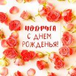 Скачать картинки поздравления подруги С Днем рождения 12